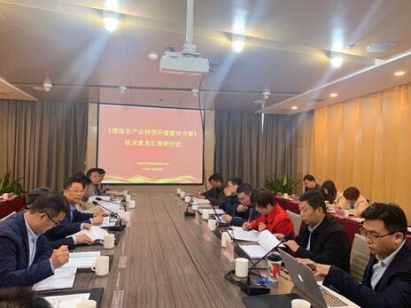 中商产业研究院产业咨询团队赴陕西渭南开展调研工作
