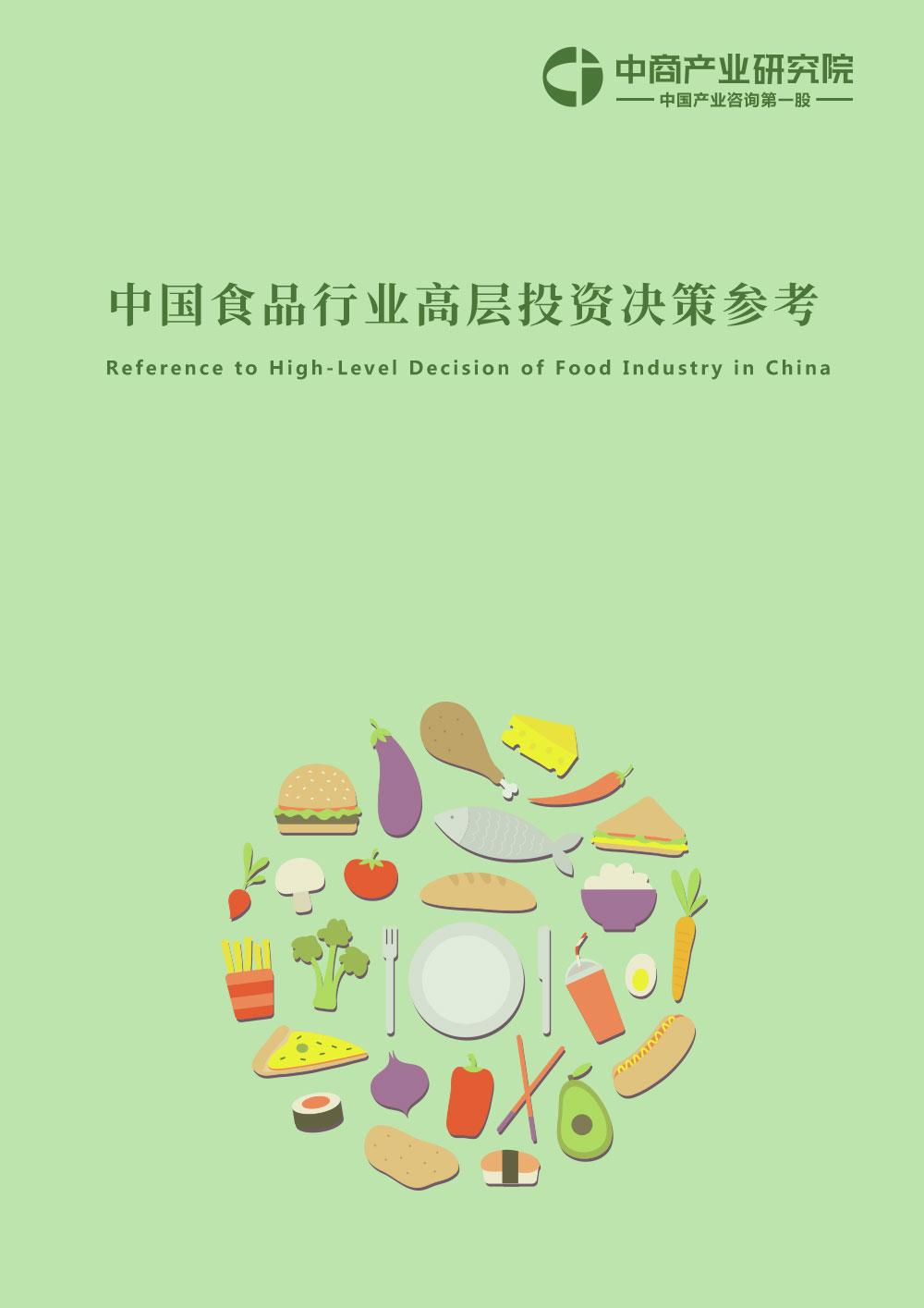 中国食品行业运行情况月度报告(2019年4月)