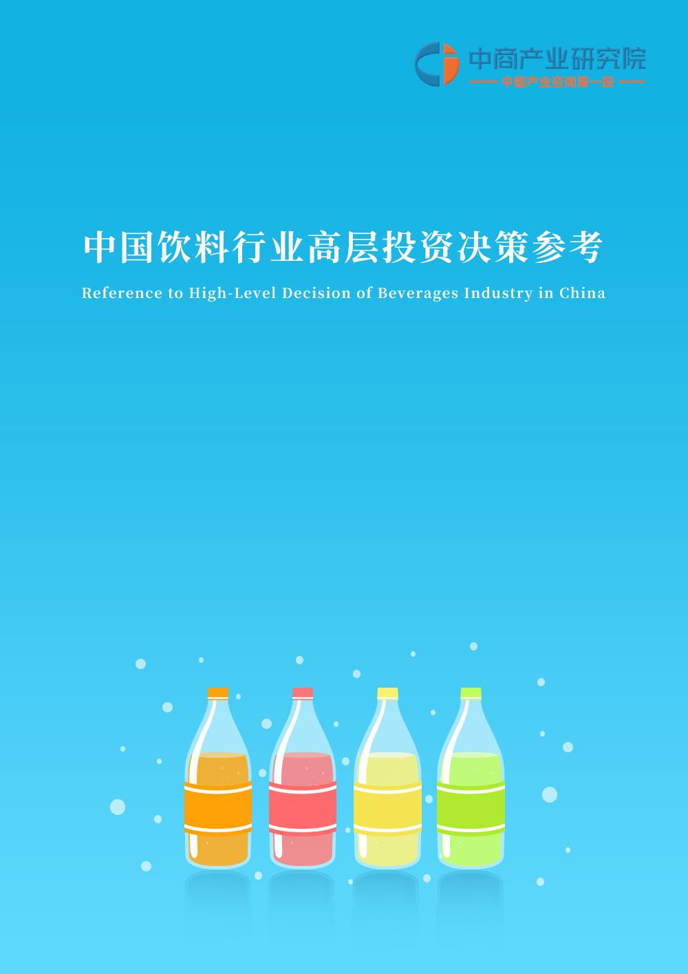 中国饮料行业运行情况月度报告(2019年8月)
