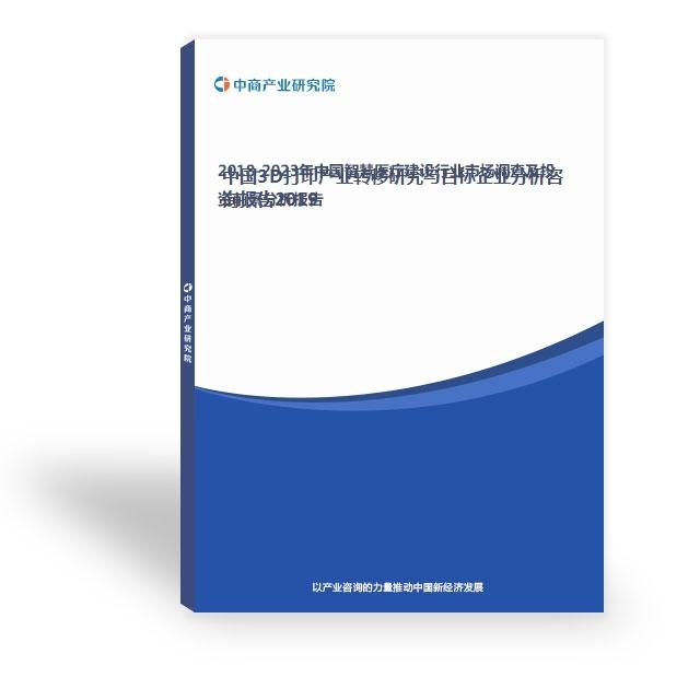 中国3D打印产业转移研究与目标企业分析咨询报告2019