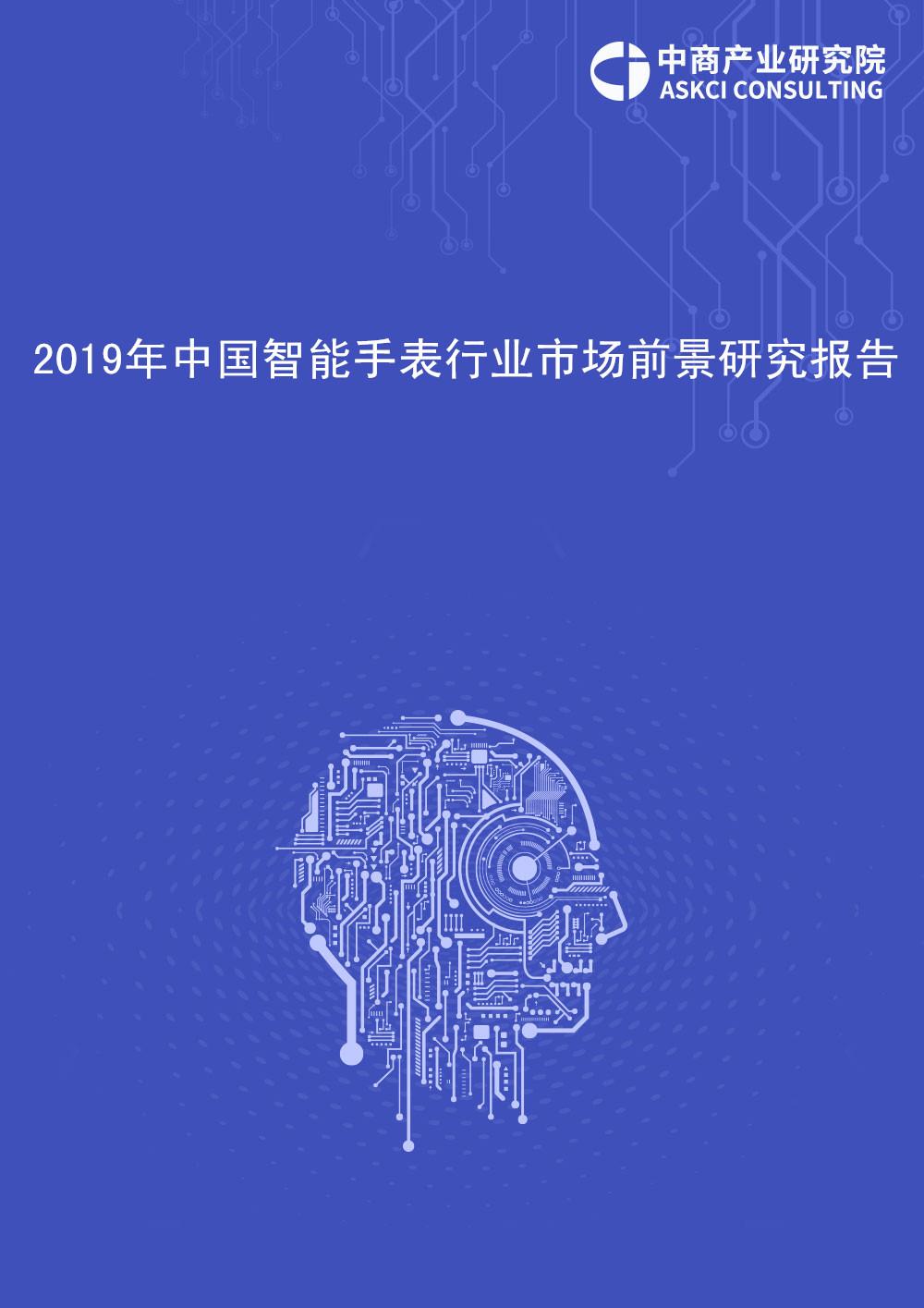 2019年中国智能手表行业市场前景研究报告