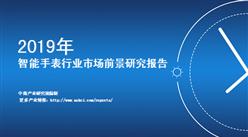 中商產業研究院重磅推出:《2019年中國智能手表行業市場前景研究報告》