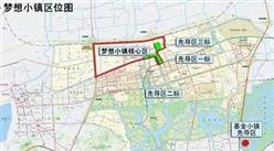 浙江首批特色小镇——余杭梦想小镇项目案例