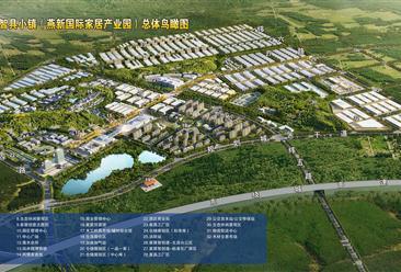 新疆燕新国际家居产业园项目案例