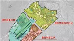 浙江建德航空小镇项目案例