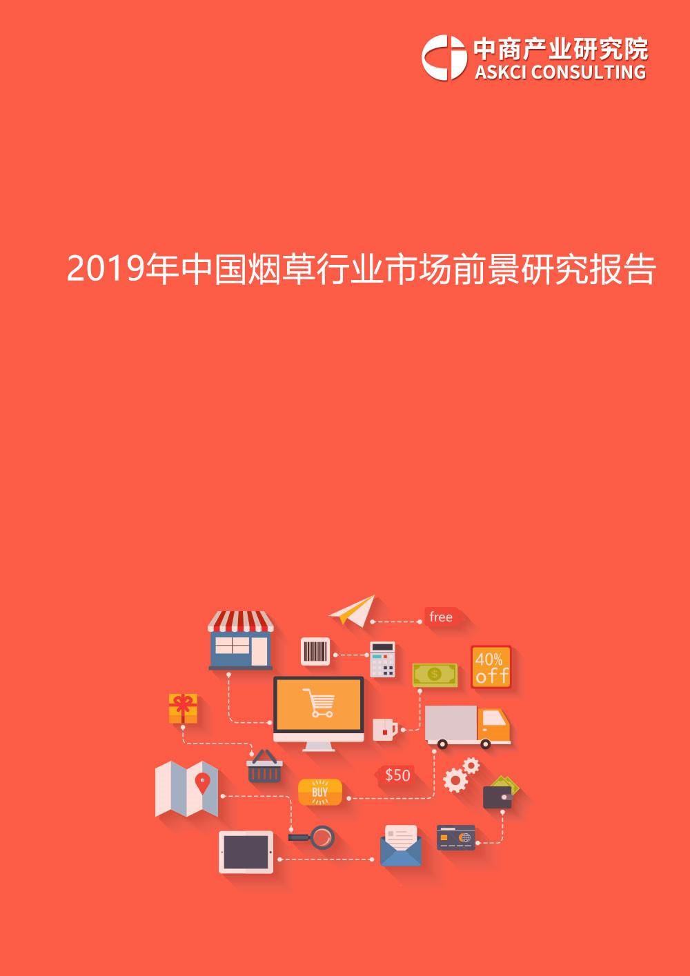 2019年中国烟草行业市场前景研究报告