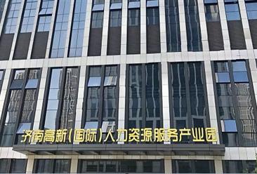 济南高新(国际)人力资源服务产业园项目案例