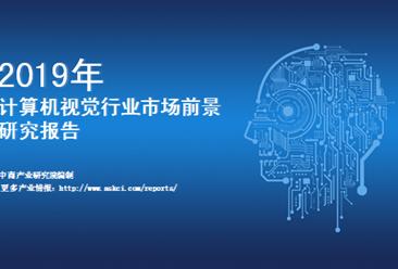 《2019年中國計算機視覺行業市場前景研究報告》(附全文)