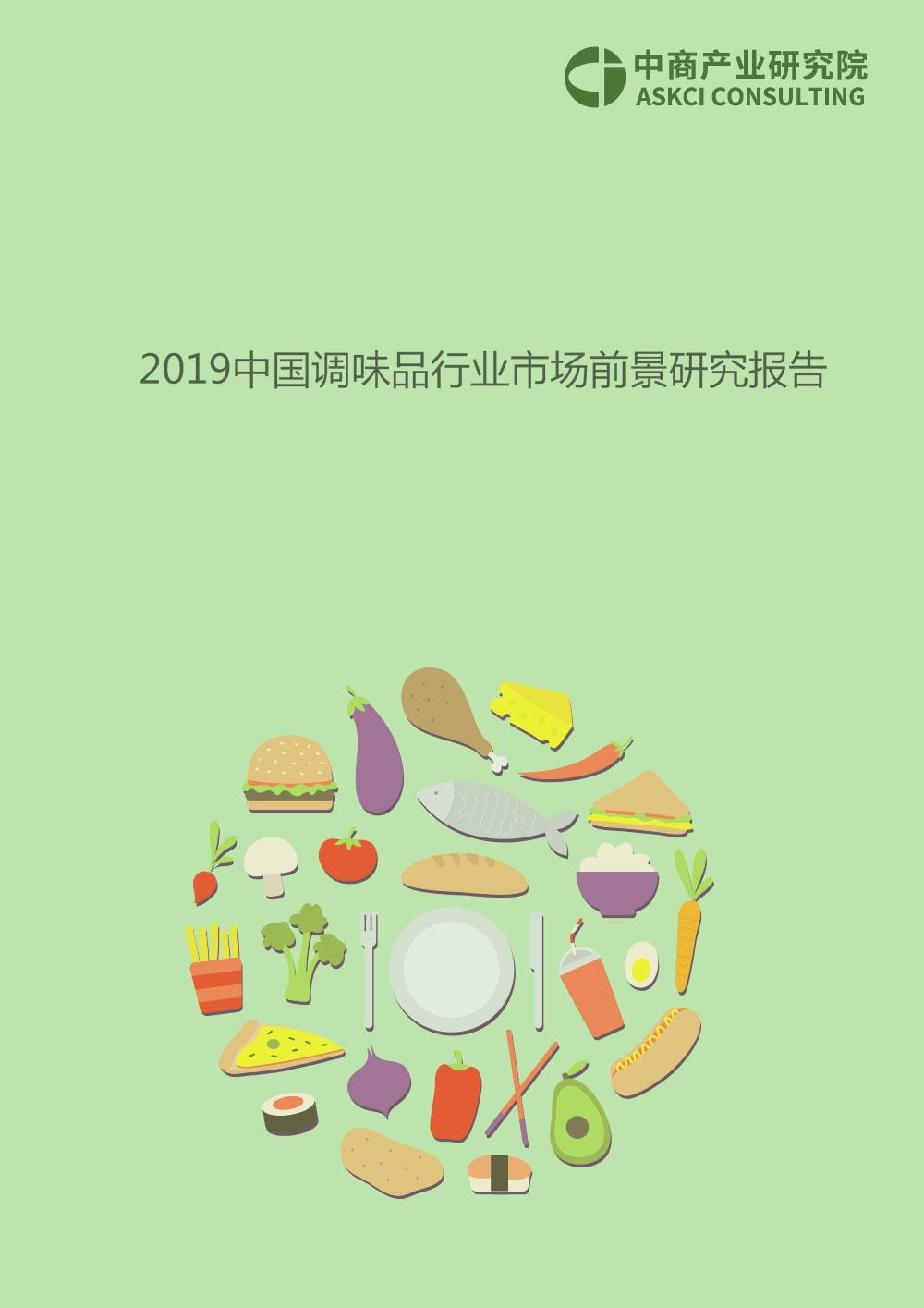 2019年中国调味品行业市场前景研究报告