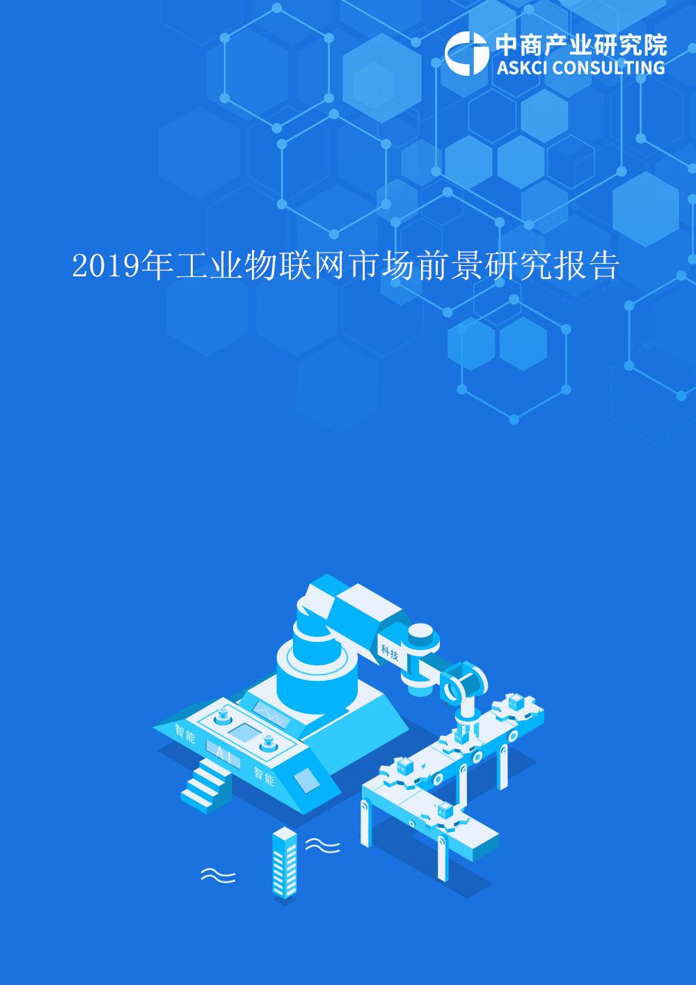 2019年中国工业物联网市场前景研究报告