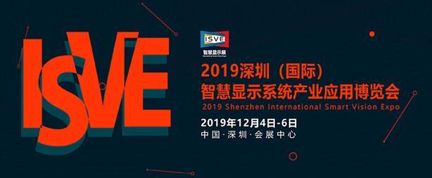 2019深圳(國際)智慧顯示系統產業應用博覽會