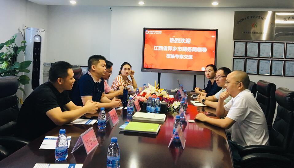 江西萍鄉商務局及萍鄉五陂鎮領導來訪中商產業研究院