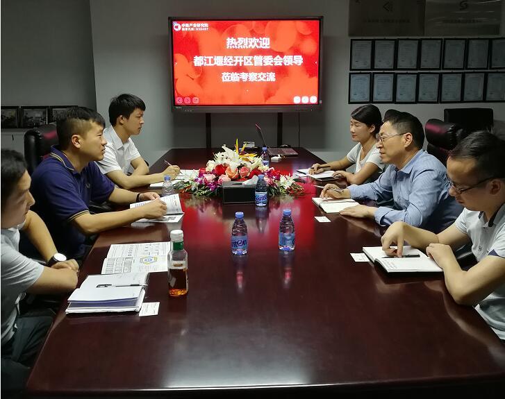 四川成都都江堰經開區領導來訪中商產業研究院