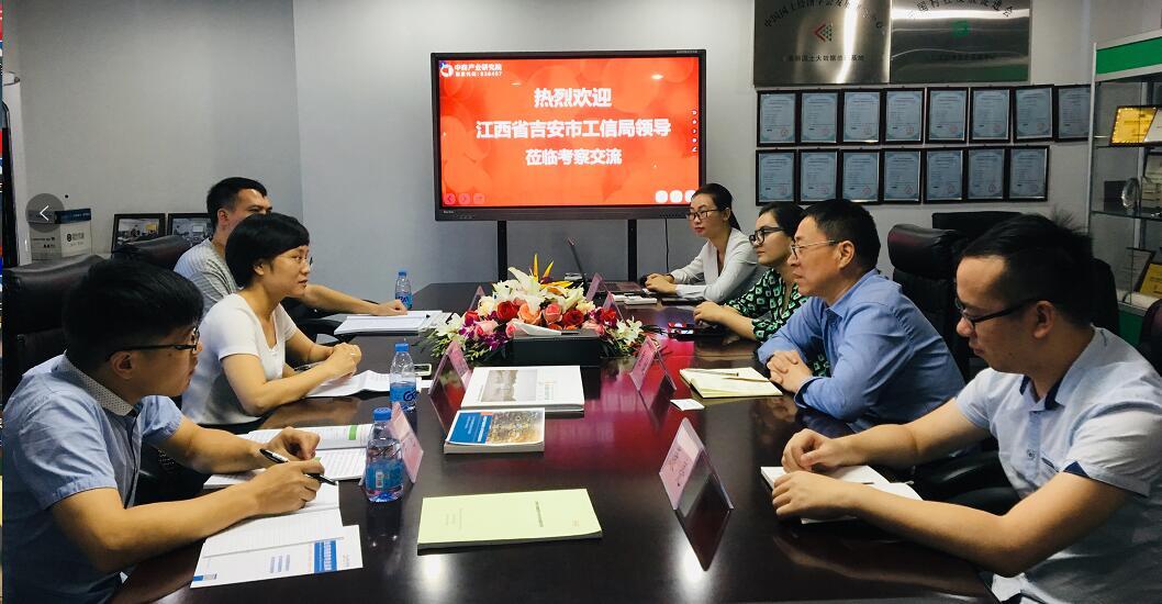 江西吉安市工信局領導來訪中商產業研究院