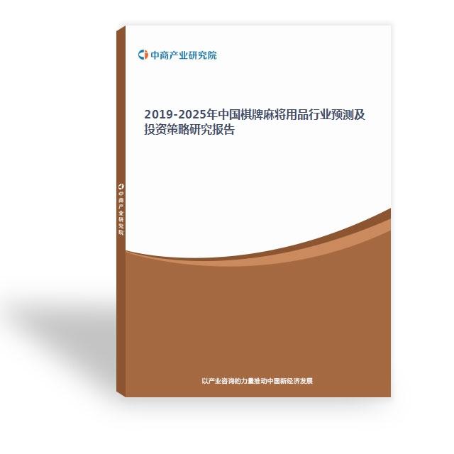 2019-2025年中国棋牌麻将用品行业预测及投资策略研究报告