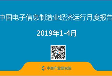 2019年1-4月中国电子信息制造业运行报告(完整版)