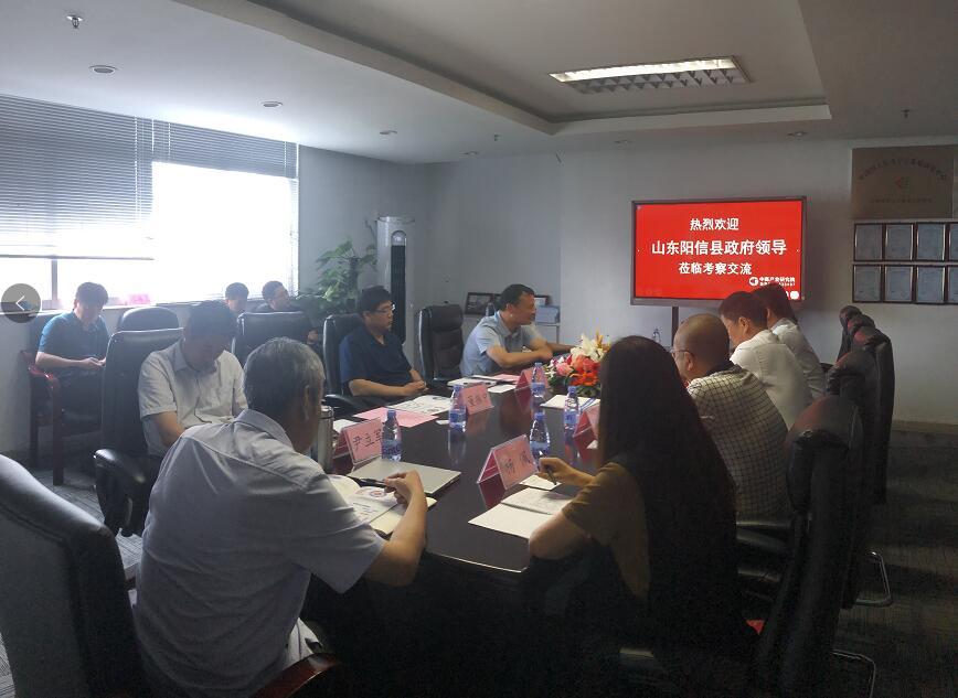山東陽信縣領導蒞臨中商產業研究院考察交流