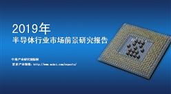 《2019年中國半導體行業市場前景研究報告》(附全文)