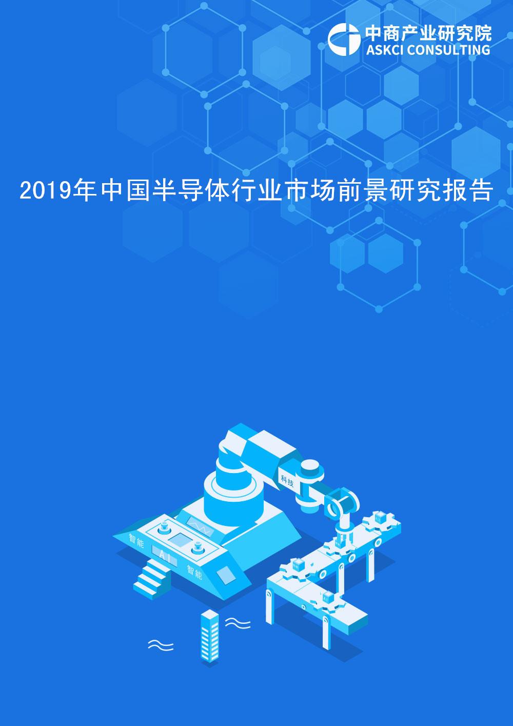 2019年中国半导体行业市场前景研究报告
