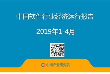 2019年1-4月中国软件业经济运行报告(完整版)
