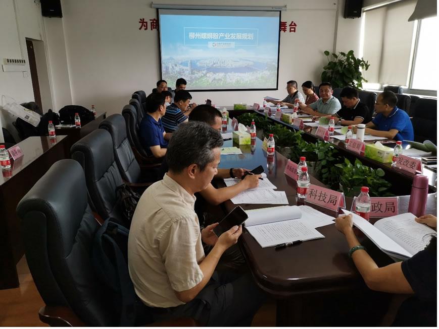 《柳州螺螄粉產業發展規劃(2018-2022)》通過專家評審