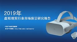 中商產業研究院:《2019年中國虛擬現實行業市場前景研究報告》發布
