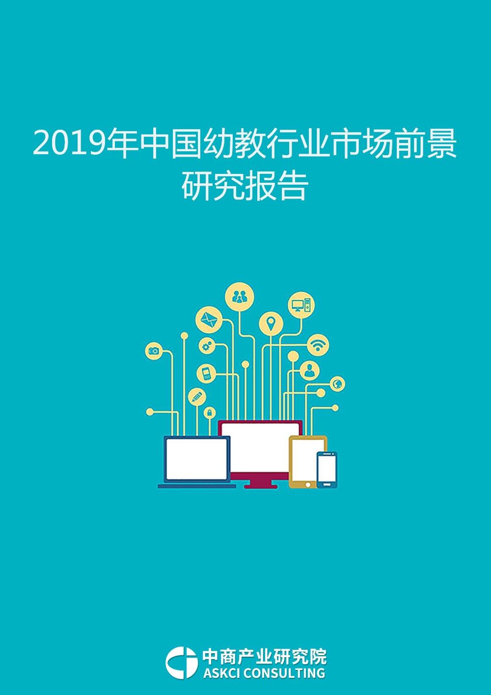2019年中国幼教行业市场前景研究报告