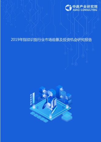2019年指纹识别行业市场前景研究报告