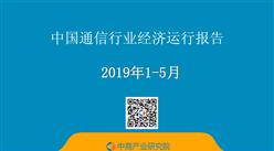 2019年1-5月中国通信行业经济运行月度爆大奖注册送88元网址