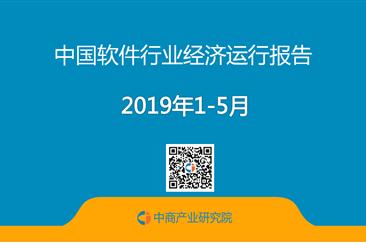 2019年1-5月中国软件行业经济运行报告(附全文)