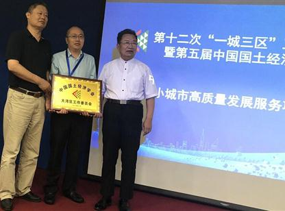 中国国土经济学会大湾区委员会成立  中商产业研究院成为秘书长单位