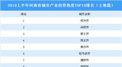 2019上半年河南省城市产业投资热度排名:郑州位居榜首(土地篇)