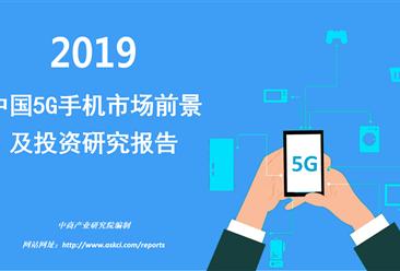中商产业研究院:《2019年中国5G手机市场发展前景及投资研究报告》发布