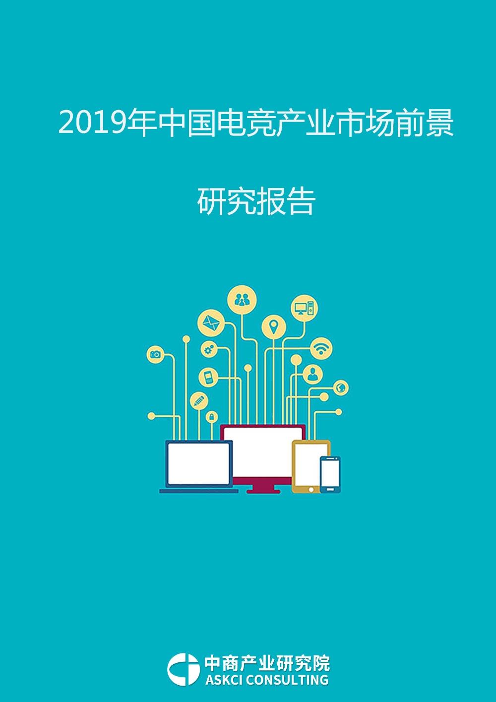 2019年中国电子竞技产业市场前景研究报告