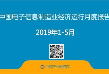 2019年1-5月中国电子信息制造业运行报告(完整版)