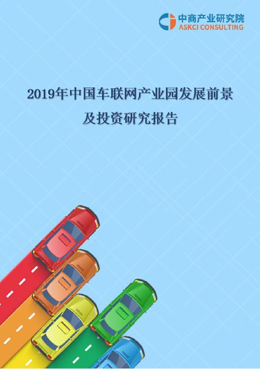 2019年中国车联网产业园发展前景及投资研究报告