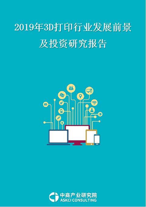 2019年3D打印行业市场前景及投资研究报告