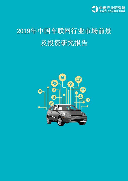 2019年中国车联网行业市场前景及投资研究报告