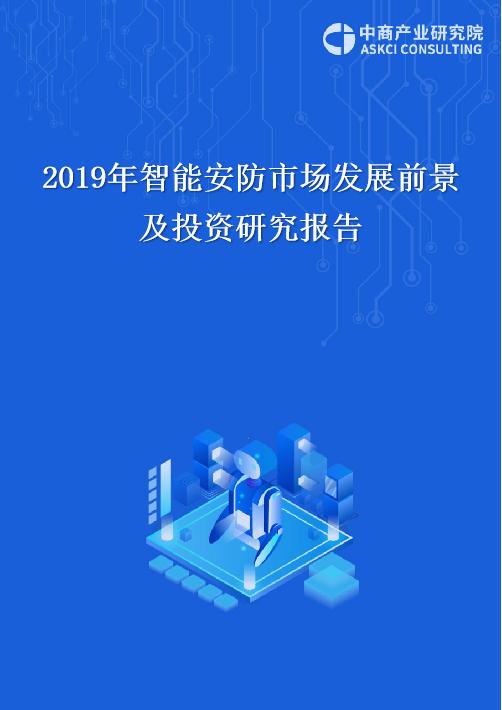 2019年智能安防市场发展前景及投资研究报告