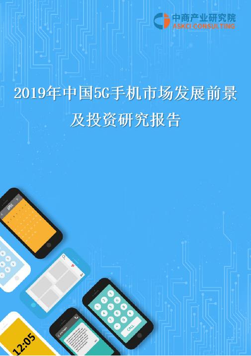2019年中國5G手機市場發展前景及投資研究報告