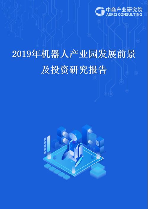 2019年机器人产业园发展前景及投资研究报告