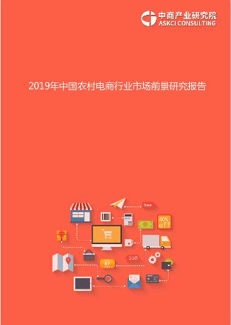 2019年中国农村电商行业市场前景研究报告