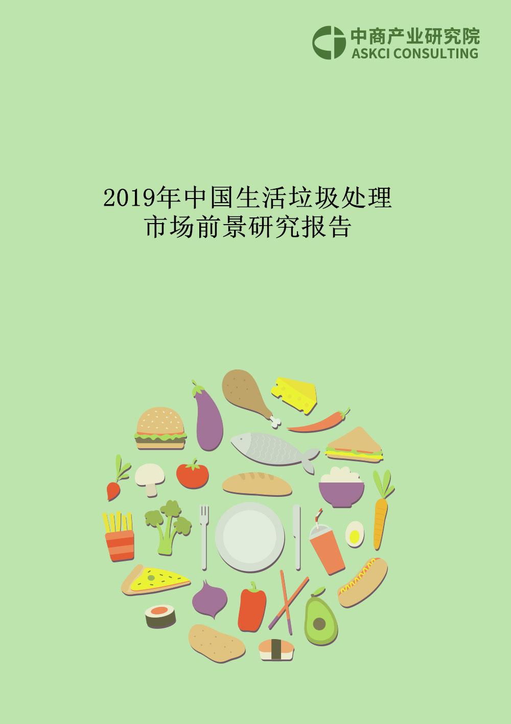 2019年中国生活垃圾处理市场前景研究报告