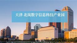 天津北岚数字信息产业园项目案例