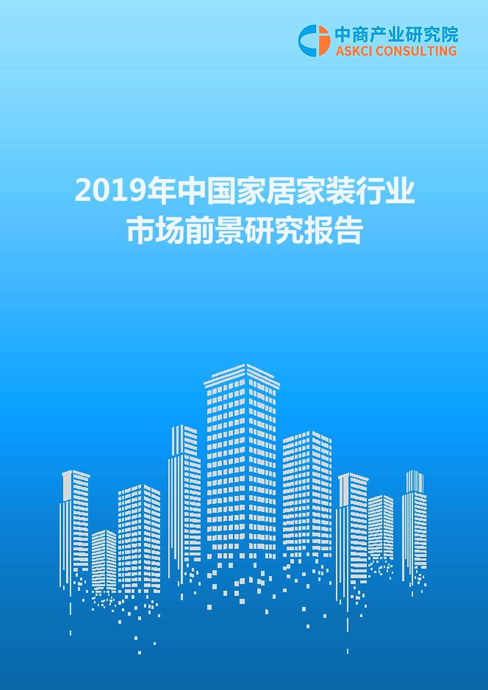 2019年中国家居家装行业市场前景研究报告
