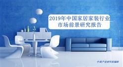 中商產業研究院:《2019年中國家居家裝行業市場前景研究報告》發布