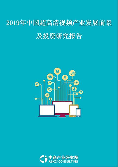 2019年中国超高清视频产业发展前景及投资研究报告