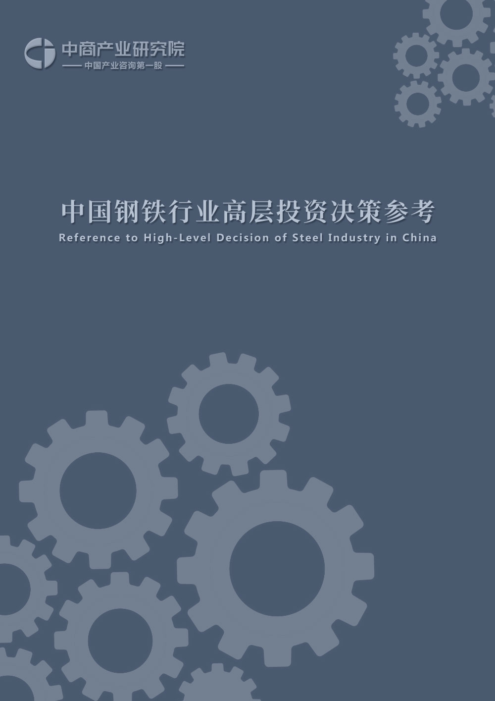 中国钢铁行业投资决策参考(2019年5月)