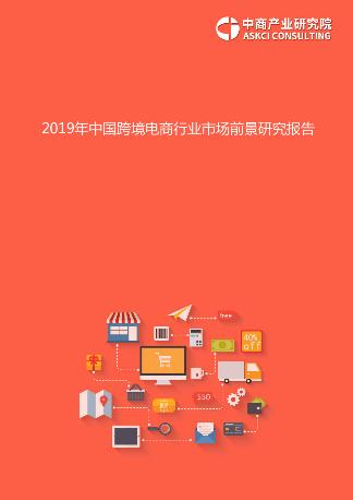 2019年中国跨境电商行业市场前景研究报告