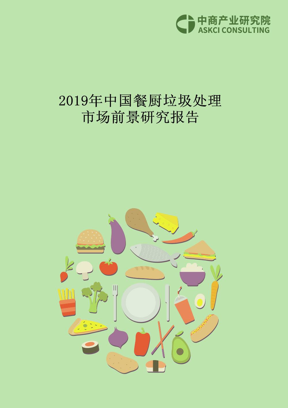 2019年中国餐厨垃圾处理市场前景研究报告